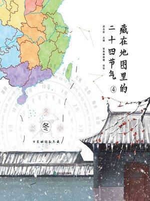 cover image of 藏在地图里的二十四节气·冬