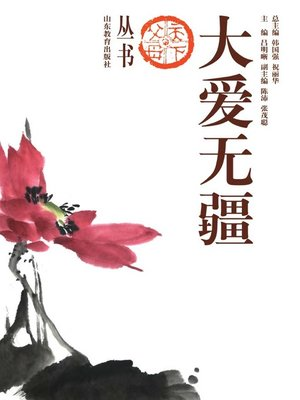 cover image of 大爱无疆