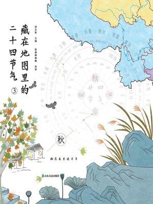 cover image of 藏在地图里的二十四节气·秋