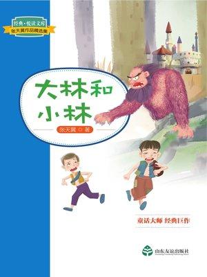 cover image of 大林和小林