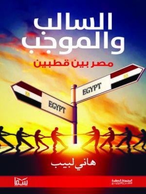 "cover image of السالب والموجب ""مصر بين قطبين"""