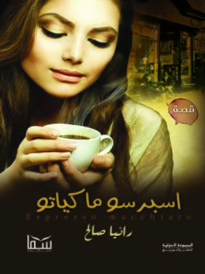 cover image of اسبريسو ماكياتو