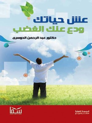 cover image of عش حياتك ودع عنك الغضب