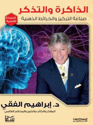 cover image of الذاكرة والتذكر