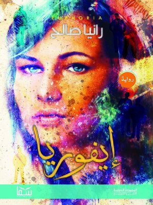cover image of إيفوريا
