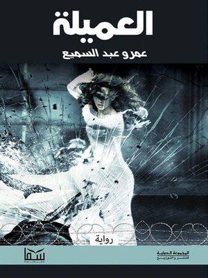cover image of العميلة