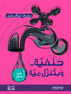 cover image of حنفية بتنزل مية