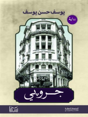 cover image of جروبي