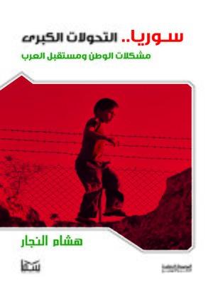 cover image of سوريا التحولات الكبرى