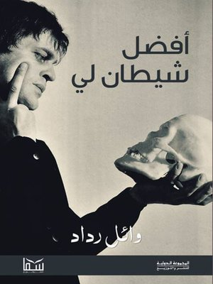 cover image of أفضل شيطان لي