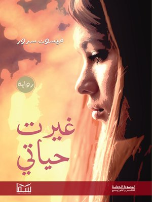 cover image of غيرت حياتي