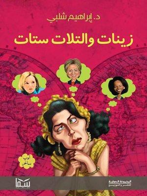 cover image of زينات والتلات ستات