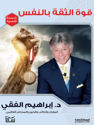 cover image of قوة الثقة بالنفس