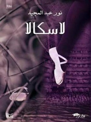 cover image of لاسكالا