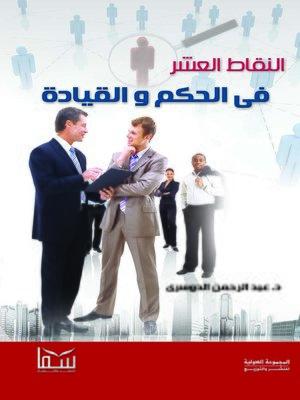 cover image of النقاط العشرة فى الحكم والقيادة