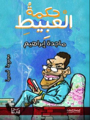cover image of حكمة العبيط