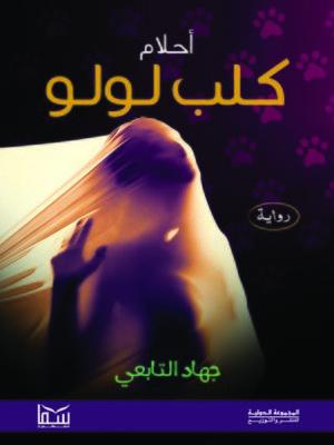 cover image of أحلام كلب لولو
