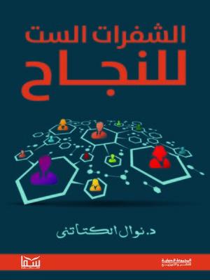cover image of الشفرات الست للنجاح