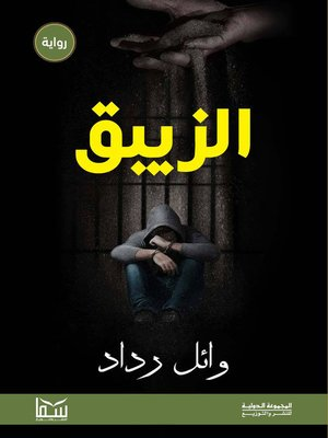 cover image of الزيبق