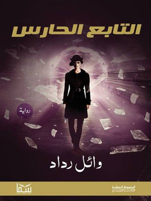 cover image of التابع الحارس