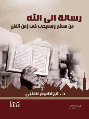 cover image of رسالة إلى الله من مسلم ومسيحي في زمن الفتن