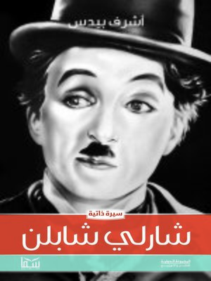 cover image of شارلي شابلن
