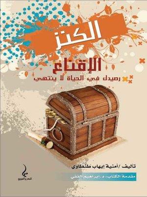 cover image of الكنز – الإقناع رصيدك فى الحياة لا ينتهي