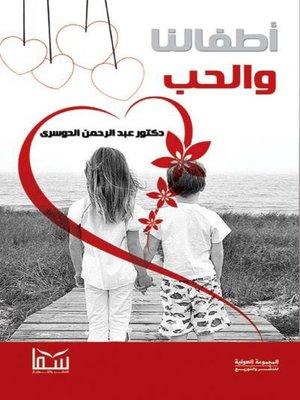 cover image of أطفالنا والحب