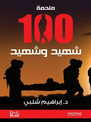 cover image of ملحمة 100 شهيد وشهيد