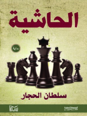 cover image of الحاشية