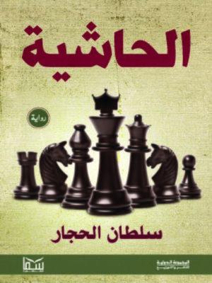 cover image of الحاشية