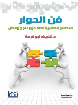 cover image of فن الحوار