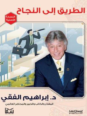 cover image of الطريق إلى النجاح