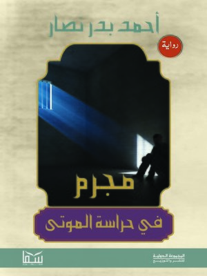 cover image of مجرم في حراسة الموتى