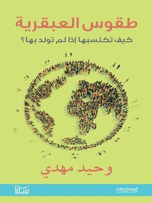 cover image of طقوس العبقرية