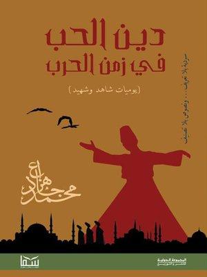 cover image of دين الحب في زمن الحرب