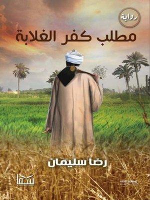 cover image of مطلب كفر الغلابه