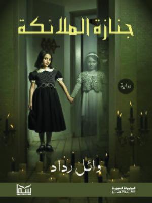 cover image of جنازة الملائكة