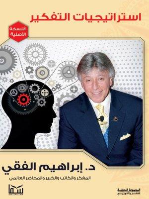 cover image of استراتيجيات التفكير