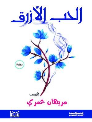 cover image of الحب الأزرق