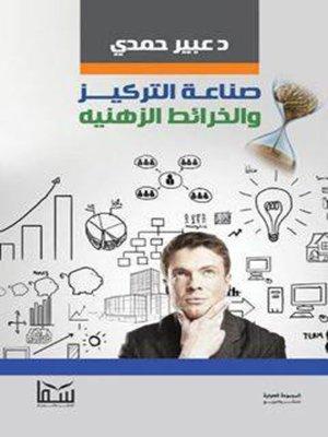 cover image of صناعة التركيز