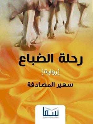 cover image of رحلة الضباع