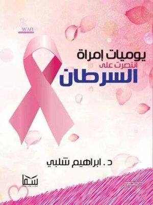 cover image of يوميات إمرأة انتصرت على السرطان