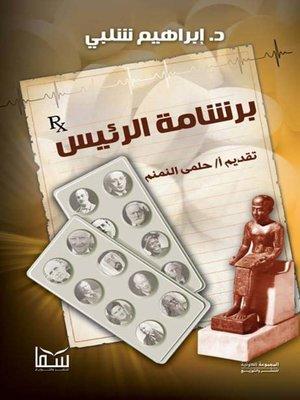 cover image of برشامة الرئيس