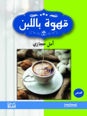 cover image of قهوة باللبن