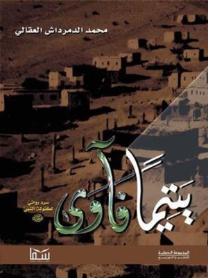 cover image of يتيمًا فأوى