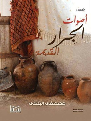 cover image of اصوات الجرار القديمة
