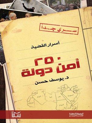 cover image of أسرار القضية 250 أمن دولة