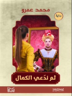 cover image of ثم ندعي الكمال