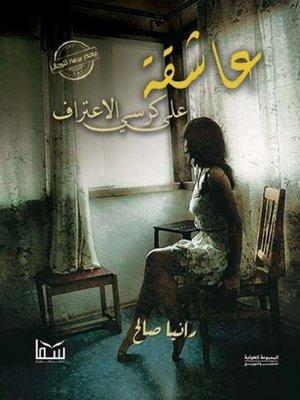 cover image of عاشقة على كرسي الاعتراف